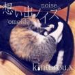 kintarou.x 想い出ノイズ