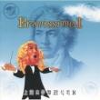 上海太郎舞踏公司B 聴くな。BRAVISSIMO I