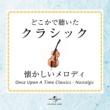 アカデミー・オブ・セント・マーティン・イン・ザ・フィールズ/サー・ネヴィル・マリナー 管弦楽組曲 第3番 ニ長調 BWV.1068: エア〔G線上のアリア〕