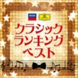 ルチアーノ・パヴァロッティ/ジョン・オールディス合唱団/ワンズワース・スクール少年合唱団/ロンドン・フィルハーモニー管弦楽団/ズービン・メータ 歌劇《トゥーランドット》: 誰も寝てはならぬ [Remastered 2013]