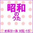 オルゴールサウンド J-POP 喝采 Originally Performed By ちあきなおみ (オルゴール)