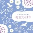 樋口あゆ子 ザ・ベスト クラシックで聴く美空ひばり