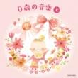 藤井一興 ザ・ベスト 0歳の音楽 (上)