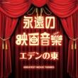 木村好夫 ザ・ベスト 永遠の映画音楽 エデンの東