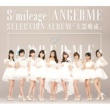 アンジュルム S/mileage / ANGERME SELECTION ALBUM「大器晩成」