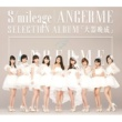 スマイレージ S/mileage / ANGERME SELECTION ALBUM「大器晩成」