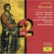 ロンドン・フィルハーモニー管弦楽団/カール・リヒター オラトリオ《メサイア》: シンフォニア