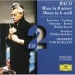 クリスタ・ルートヴィヒ/ベルリン・フィルハーモニー管弦楽団/ヘルベルト・フォン・カラヤン ミサ曲 ロ短調 BWV232: アリア(アルト)「われら主をほめ」