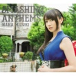 水樹奈々 SMASHING ANTHEMS