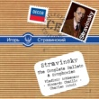 Riccardo Chailly ストラヴィンスキー:バレエ&交響曲全集