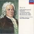 ヘルムート・ヴィンシャーマン/Igor Kipnis/Bernard Gabel/オーレル・ニコレ/シュトゥットガルト室内管弦楽団/カール・ミュンヒンガー Brandenburg Concerto No.2 in F, BWV 1047: ブランデンブルク協奏曲 第2番 ヘ長調 BWV1047~第1楽章:アレグロ