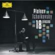 ミハイル・プレトニョフ チャイコフスキー:ピアノのための18の小品