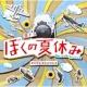 森 英治 『ぼくの夏休み』オリジナル・サウンドトラック [OST]