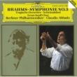 ベルリン・フィルハーモニー管弦楽団/クラウディオ・アバド/エルンスト・ゼンフ合唱団/エルンスト・ゼンフ ブラ-ムス:交響曲第3番、他