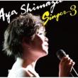 島津亜矢 SINGER3