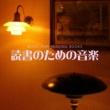 井上 鑑 読書のための音楽・・・MUSIC FOR READING BOOKS