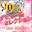 V.A. 90年代デビュー曲セレクション~The Birth~
