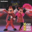 DOMINO MICKEY MOUSE MARCH(EUROBEAT VERSION (PARK EDIT))