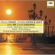 ルツェルン祝祭弦楽合奏団/ルドルフ・バウムガルトナー Suite No.3 in D, BWV 1068: エア(G線上のアリア)