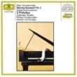 スヴャトスラフ・リヒテル/ウィーン交響楽団/ヘルベルト・フォン・カラヤン チャイコフスキー:ピアノ協奏曲第1番、他