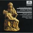 """ミレッラ・フレーニ/Solisti dell'orchestra """"Scarlatti"""" Napoli/エットーレ・グラチス スターバト・マーテル: 第2曲:アリア「嘆き憂い悲しめるその御魂は」(ソプラノ)"""