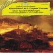 アルトゥーロ・ベネデッティ・ミケランジェリ/ウィーン交響楽団/カルロ・マリア・ジュリーニ ピアノ協奏曲 第5番 変ホ長調 作品73 《皇帝》: 第1楽章: Allegro [Live]