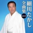 細川たかし 細川たかし全曲集2015