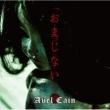 Avel Cain 片思い