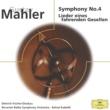 エルジー・モリソン/ディートリヒ・フィッシャー=ディースカウ/ルドルフ・ケッケルト/バイエルン放送交響楽団/ラファエル・クーベリック マーラー:交響曲第4番、他