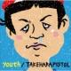 竹原ピストル youth