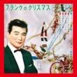 フランク永井 フランクのクリスマス
