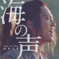 浦島太郎 (桐谷健太) 海の声