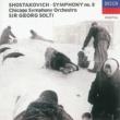 シカゴ交響楽団/サー・ゲオルグ・ショルティ ショスタコーヴィチ:交響曲集CD2