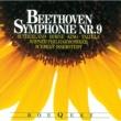 ジョーン・サザーランド/マリリン・ホーン/ジェームズ・キング/マルッティ・タルヴェラ/ウィーン国立歌劇場合唱団/ウィーン・フィルハーモニー管弦楽団/ハンス・シュミット=イッセルシュテット 交響曲 第9番 ニ短調 作品125 《合唱》: 第4楽章: Presto - Allegro assai