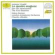 ギドン・クレーメル/レスリー・ピアーソン/ロンドン交響楽団/クラウディオ・アバド 協奏曲集《四季》 第1番 ホ長調 作品8の1《春》: 第1楽章: Allegro