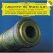 エーテボリ交響楽団/Gothenburg Artillery Division/Gothenburg Symphony Brass Band/Churchbells of Gothenburg/ネーメ・ヤルヴィ/エーテボリ交響合唱団 大序曲《1812年》 作品49