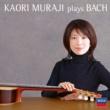 村治佳織 Kaori Muraji Plays Bach