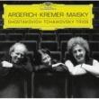 マルタ・アルゲリッチ/ギドン・クレーメル/ミッシャ・マイスキー ショスタコーヴィチ:ピアノ三重奏曲 第2番、チャイコフスキー:ピアノ三重奏曲
