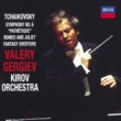 キーロフ歌劇場管弦楽団/ワレリー・ゲルギエフ 幻想序曲《ロメオとジュリエット》