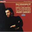 マリインスキー劇場管弦楽団/ワレリー・ゲルギエフ ラフマニノフ:交響曲 第2番