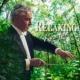 Berliner Philharmoniker カノンとジーグ ニ長調: カノン 二長調