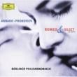 ベルリン・フィルハーモニー管弦楽団/クラウディオ・アバド プロコフィエフ:バレエ《ロメオとジュリエット》(ハイライト)