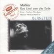 James King/Dietrich Fischer-Dieskau/Wiener Philharmoniker/Leonard Bernstein Mahler: Das Lied von der Erde