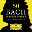クリスティーネ・シェーファー/ムジカ・アンティクワ・ケルン/ラインハルト・ゲーベル カンタータ第51番《全地よ、神に向かいて歓呼せよ》BWV51: 第1曲 アリア: 全地よ、神に向かいて歓呼せよ