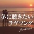 マーヴィン・ゲイ 冬に聴きたいラヴソング for lovers