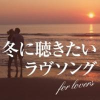 ヴァリアス・アーティスト 冬に聴きたいラヴソング for lovers