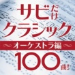 ウィーン・フィルハーモニー管弦楽団/リッカルド・ムーティ 交響曲 第41番 ハ長調 K.551 《ジュピター》: 第4楽章: Molto allegro