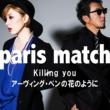paris match Killing you/アーヴィング・ペンの花のように