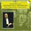 ウィーン・フィルハーモニー管弦楽団/クラウディオ・アバド ブルックナー:交響曲第4番《ロマンティック》