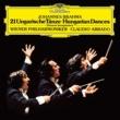 ウィーン・フィルハーモニー管弦楽団/クラウディオ・アバド ブラームス:ハンガリー舞曲集
